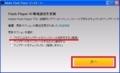 Windows XPを使用する場合に実践すべきセキュリティ対策のまとめ13