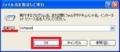 Windows XPを使用する場合に実践すべきセキュリティ対策のまとめ15
