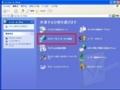 Windows XPを使用する場合に実践すべきセキュリティ対策のまとめ21