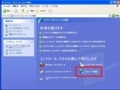 Windows XPを使用する場合に実践すべきセキュリティ対策のまとめ22