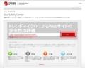 Webサイトの安全性を評価できるWebサービス2