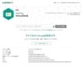 パソコンの個別ファイルを検査できるオンラインスキャンサービス15