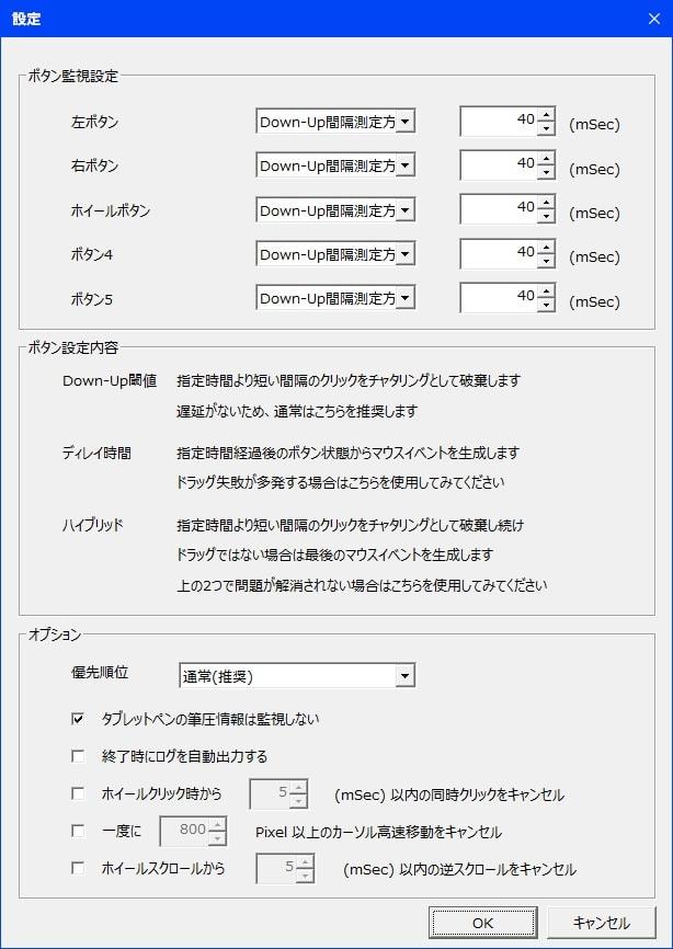 PCマウスのチャタリングに対する対策方法1