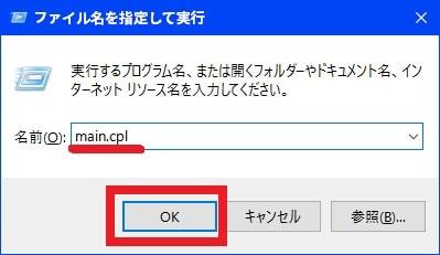 PCマウスのチャタリングに対する対策方法2