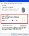 PCマウスのチャタリングに対する対策方法4