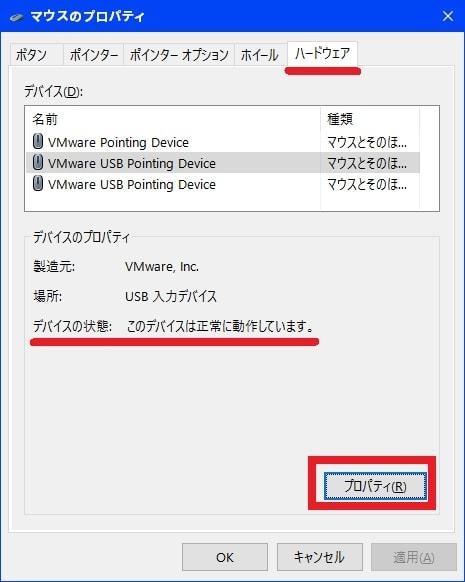 PCマウスのチャタリングに対する対策方法5