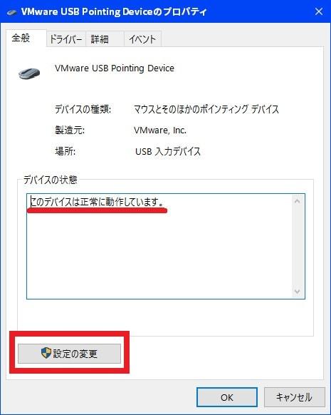 PCマウスのチャタリングに対する対策方法6
