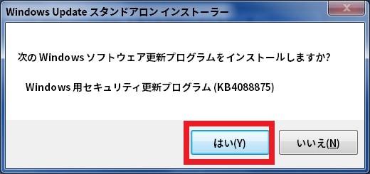 Windows 7」のWindows Updateの確認が終わらない場合の対策方法