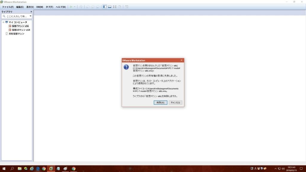 VMwareのこの仮想マシンは使用中の可能性がありますという警告画面に対