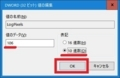 Windows 10のコントロールパネルが開かない場合の対策方法3