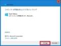 Windows 10のコントロールパネルが開かない場合の対策方法5
