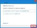 Windows 10のコントロールパネルが開かない場合の対策方法7