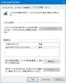 Windows 10のバックアップ機能と復元機能の違い2