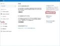 Windows 10のファイル履歴から個人ファイルをバックアップする方法1