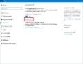 Windows 10のファイル履歴を設定する方法
