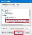 Youtube Video Downloaderを日本語化する方法4