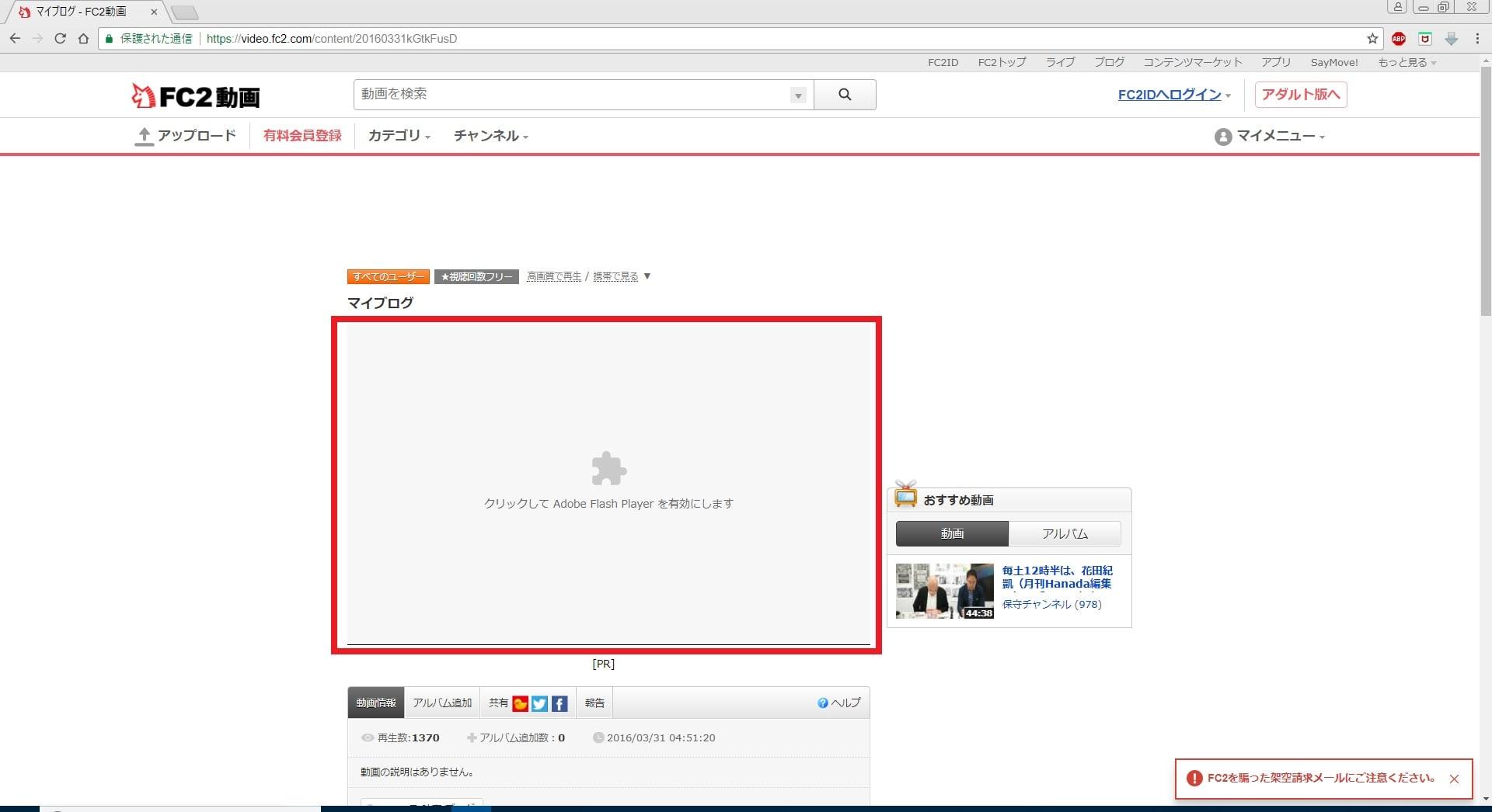 「FC2動画」の動画再生ページでadobe flash playerを有効にする