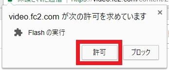 adobe flash playerの実行を許可するかという確認画面
