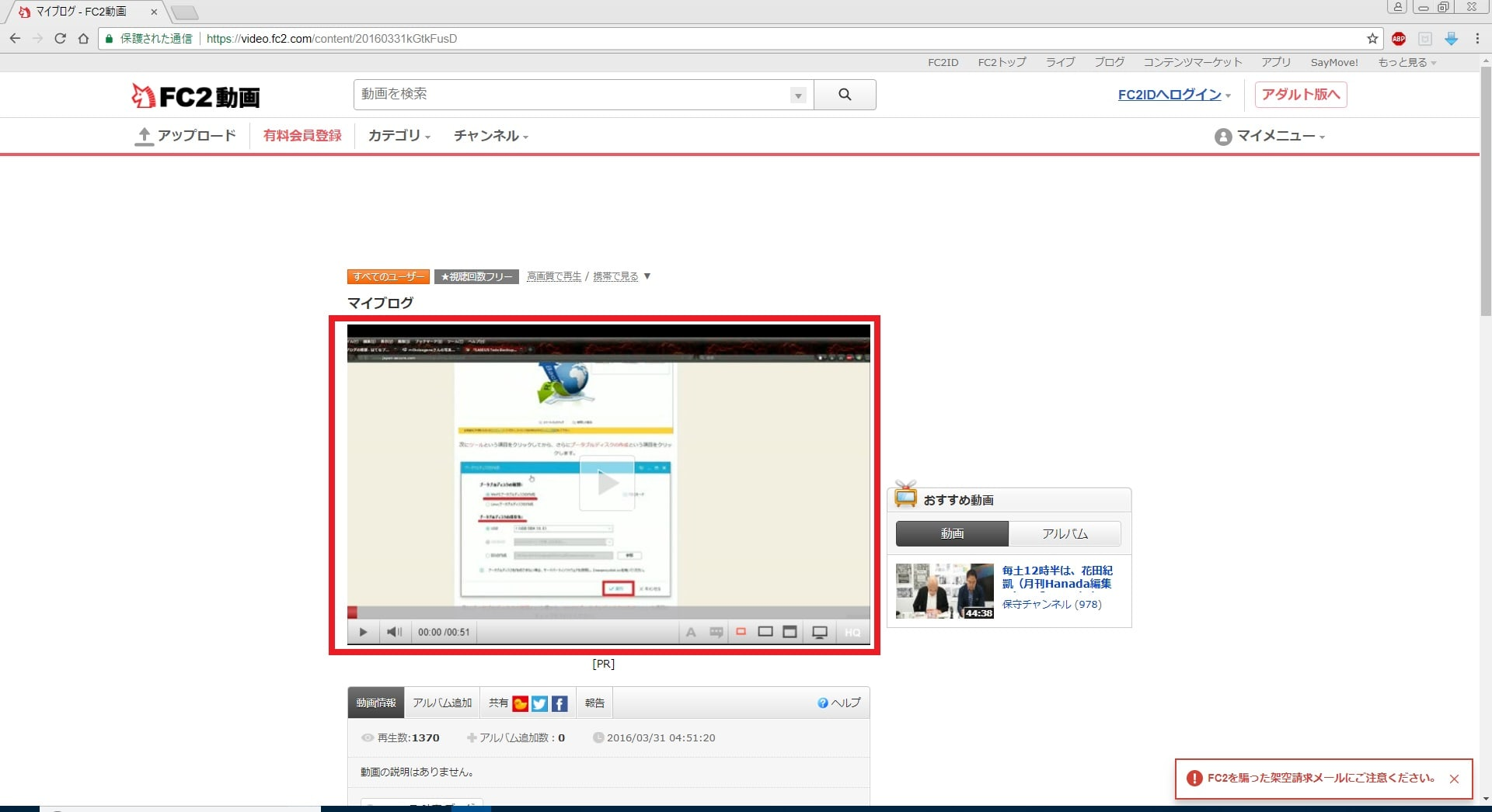 FC2動画の動画再生画面