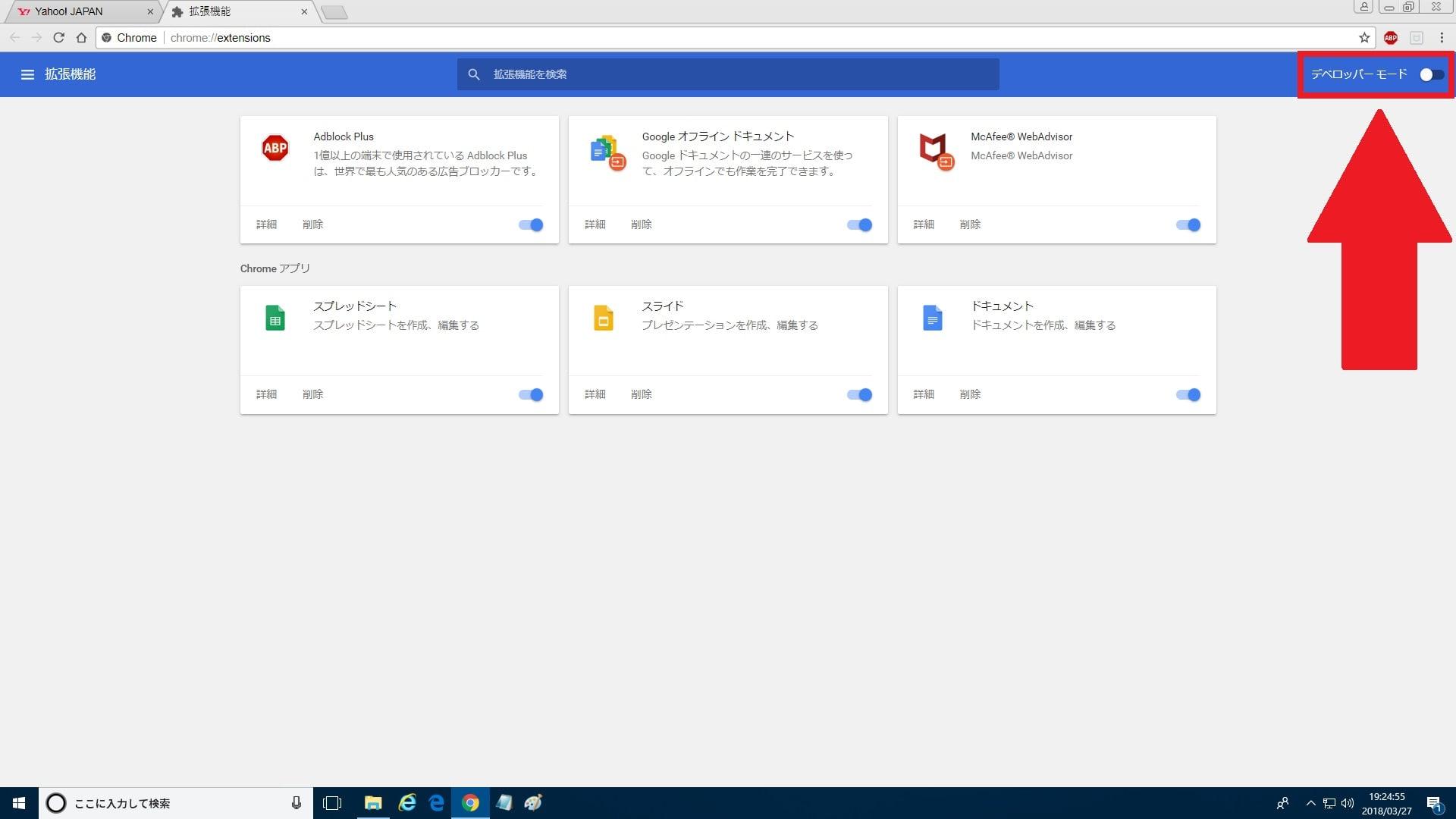 Google chromeの拡張機能の一覧画面でデベロッパーモードを有効にする