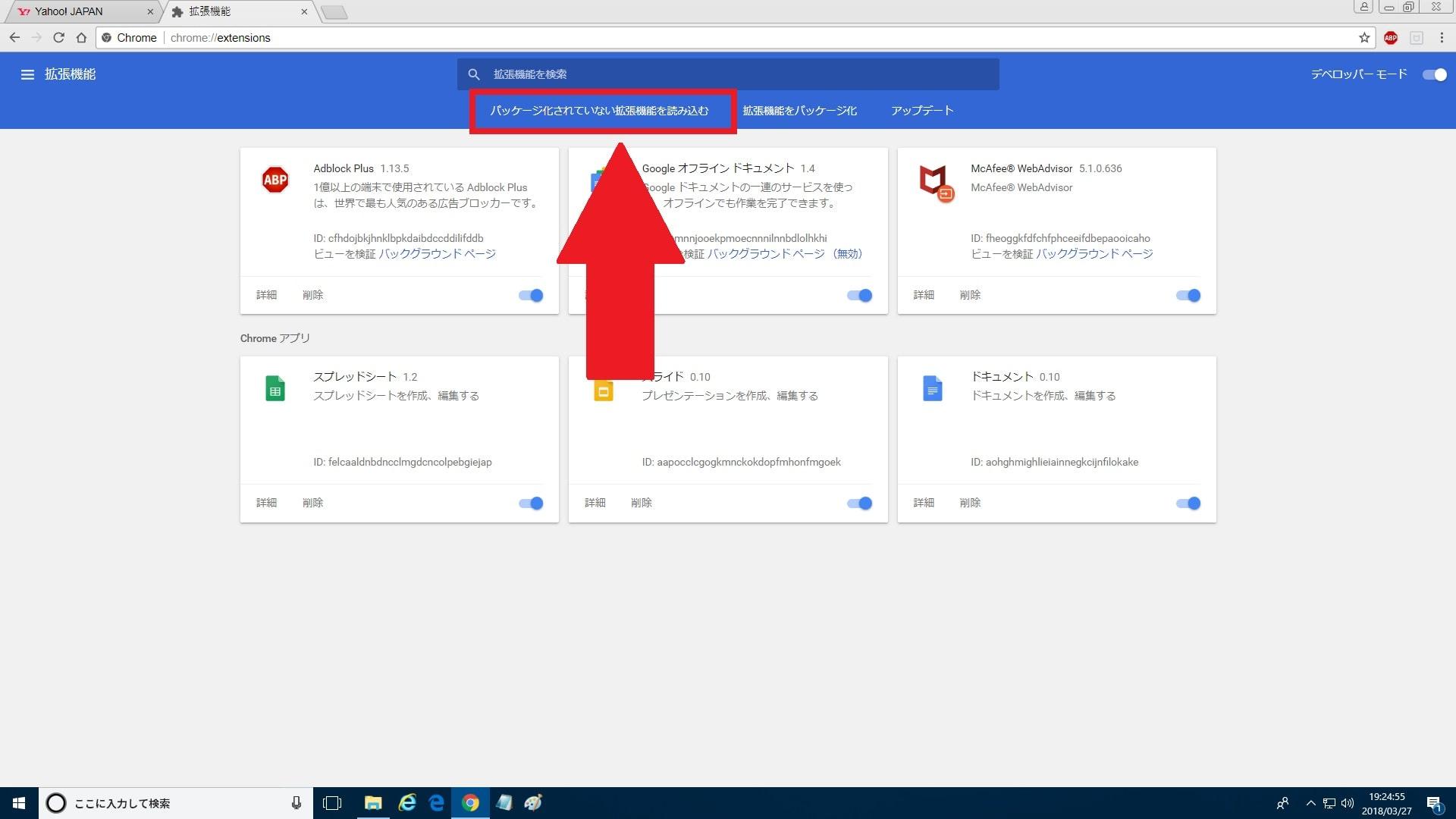 Google Chromeの拡張機能の一覧画面でパッケージ化されていない拡張機能を読み込むという項目をクリックする