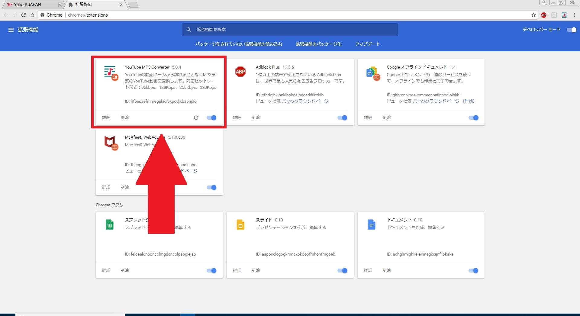 Google chromeの拡張機能の一覧画面で日本語化されたYoutube MP3 Converterの項目