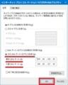 海賊版サイトをブロックする方法4