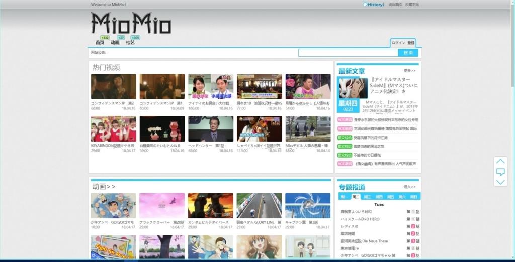 MioMioという動画共有サイトが2種類存在する件1
