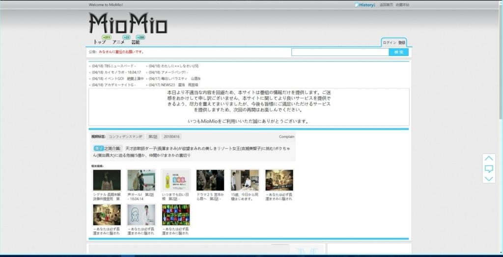 MioMioという動画共有サイトが2種類存在する件2