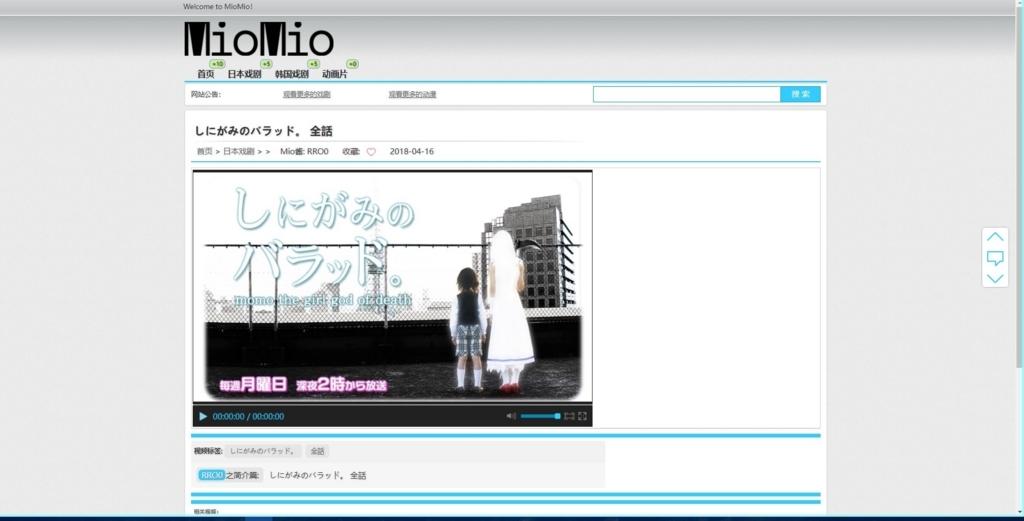 MioMioという動画共有サイトが2種類存在する件3