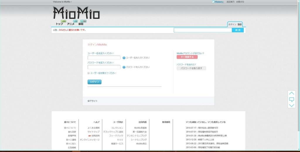 MioMioという動画共有サイトが2種類存在する件5
