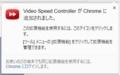 Video Speed Contollerを日本語化する方法2