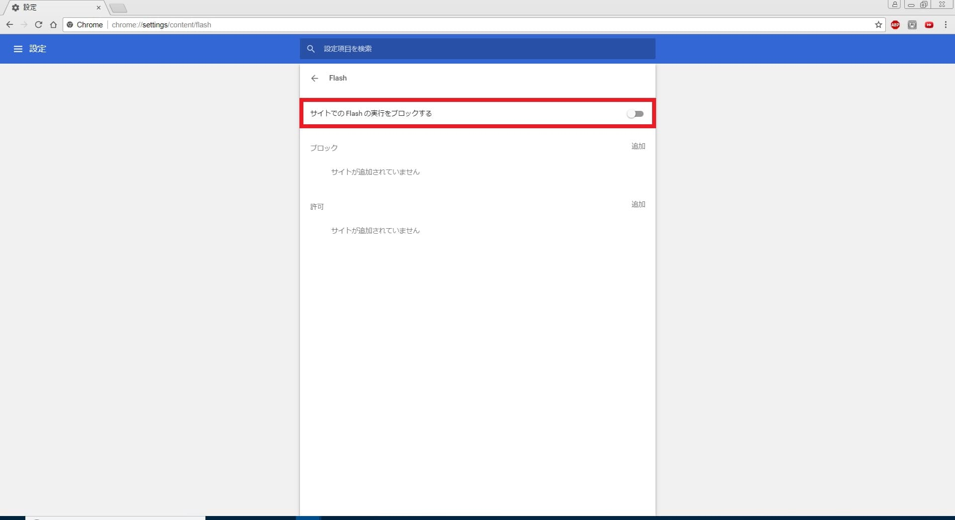 Google ChromeのFlashの設定画面