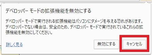 デベロッパーモードの拡張機能を無効にするという警告画面