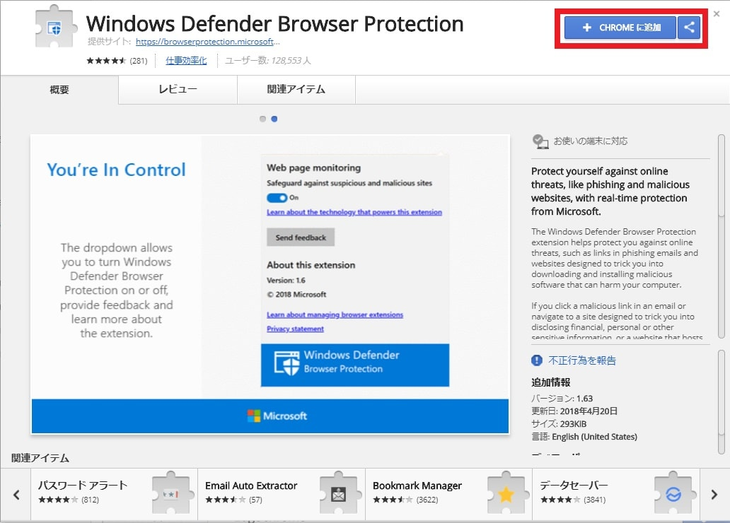 Google ChromeのWindows Defender Browser Protectionの公式ページ
