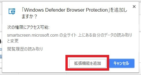 Windows Defender Browser Protectionをインストールしますかという確認画面