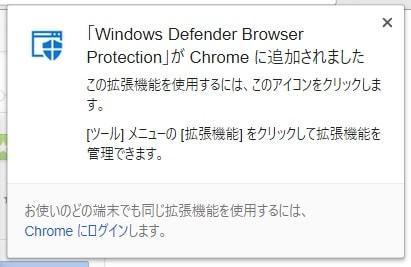Google ChromeにWindows Defender Browser Protectionがインストールされたという画面