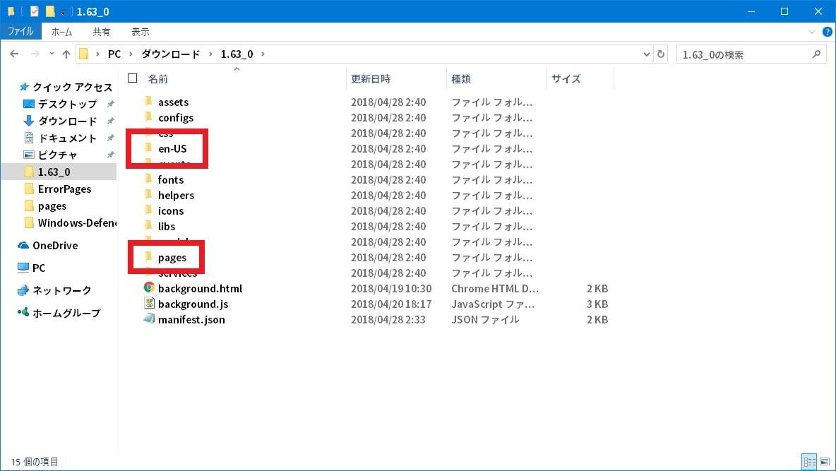 Windows Defender Browser Protectionのインストールフォルダに日本語化ファイルをコピーする