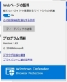 Windows Defender Browser Protectionを日本語化する方法14