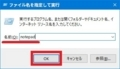 Windows 10 Homeでグループポリシーエディタを使用する方法