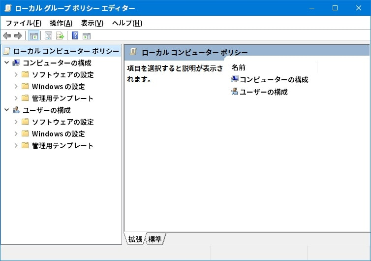 Windows 10 Homeでグループポリシーエディタを使用する方法8
