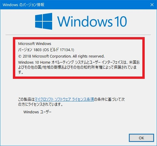 Windows 10 更新アシスタントを使用してWindows 10 April 2018 Updateにアップグレ