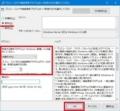 Windows 10のメジャーアップデートを延期する方法4