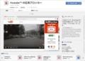 AdBlocker for YouTubeを日本語化する方法