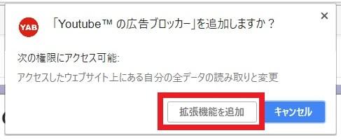 AdBlocker for YouTubeを日本語化する方法2