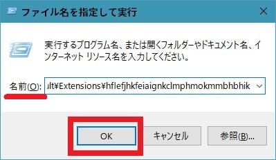 AdBlocker for YouTubeを日本語化する方法3