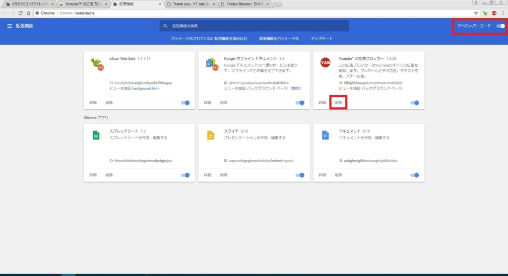 AdBlocker for YouTubeを日本語化する方法7