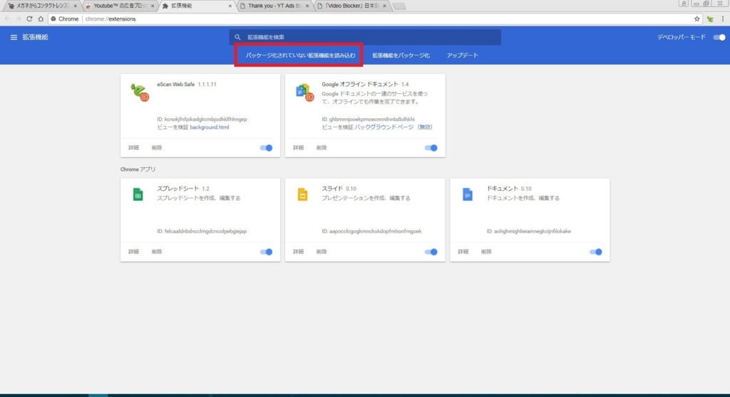 AdBlocker for YouTubeを日本語化する方法9