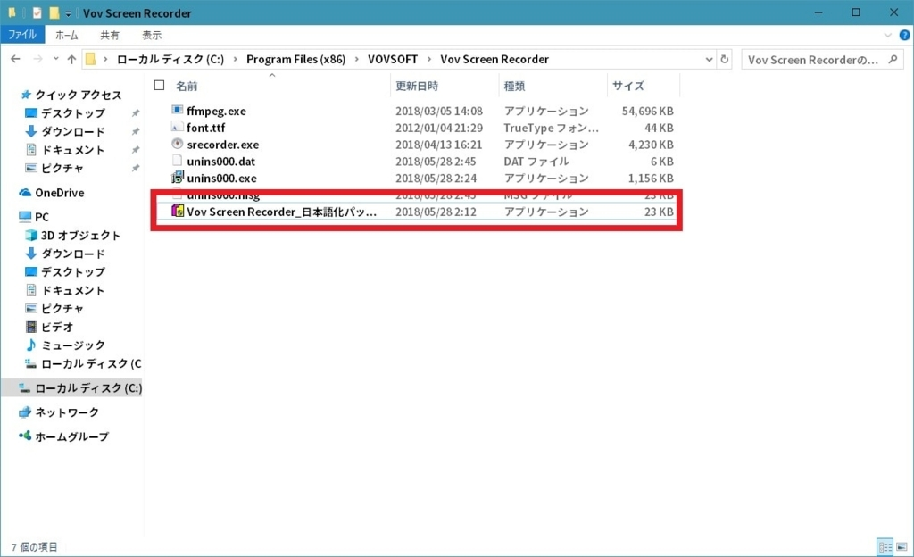Vov Screen Recorderを日本語化する方法7