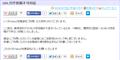 「Yahoo!知恵袋」 URL付き投稿を禁止1